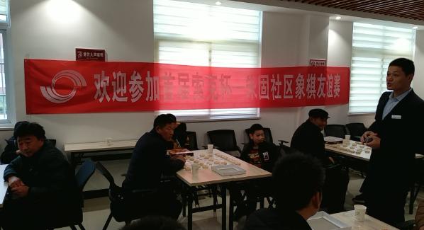 郑州市雁鸣湖镇开展首届社区象棋友谊赛