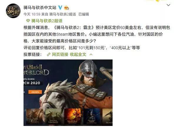 游戏新闻 《骑砍2》Steam抢先体验版售价曝光_玩家