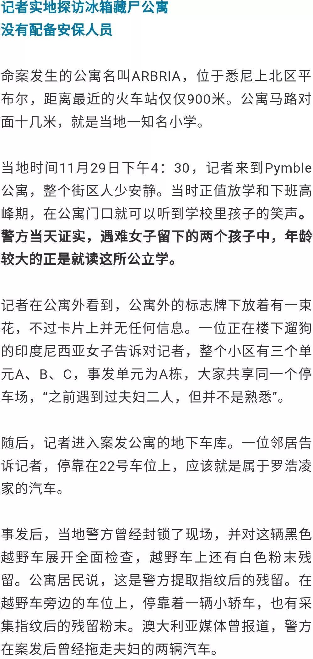 中國女子在澳大利亞遇害被發現藏尸冰柜,警方:其丈夫前一天帶孩子連夜回國