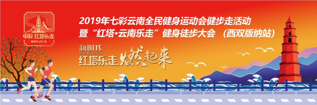 2019红塔乐走-西双版纳站今日开走!