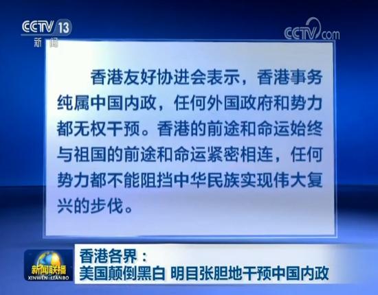 香港各界:美國顛倒黑白 明目張膽地干預中國內政_事務