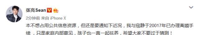 张亮官宣与寇静17年已离婚,家庭内部意见,孩子一起抚养: