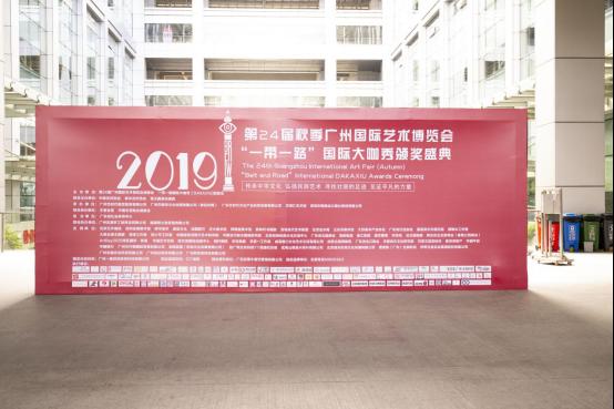 淘领地曹一麟获2019一带一路国际大咖秀新商业创新领军人物奖