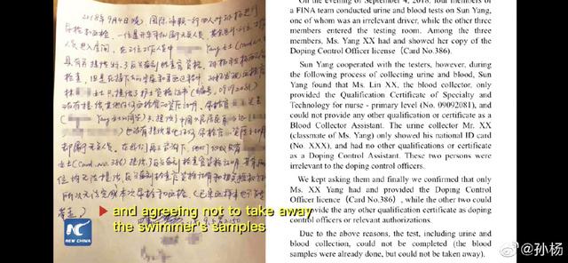 """孫楊藥檢風波關鍵證據曝光,檢測人員曾簽字承認""""缺乏資質"""""""