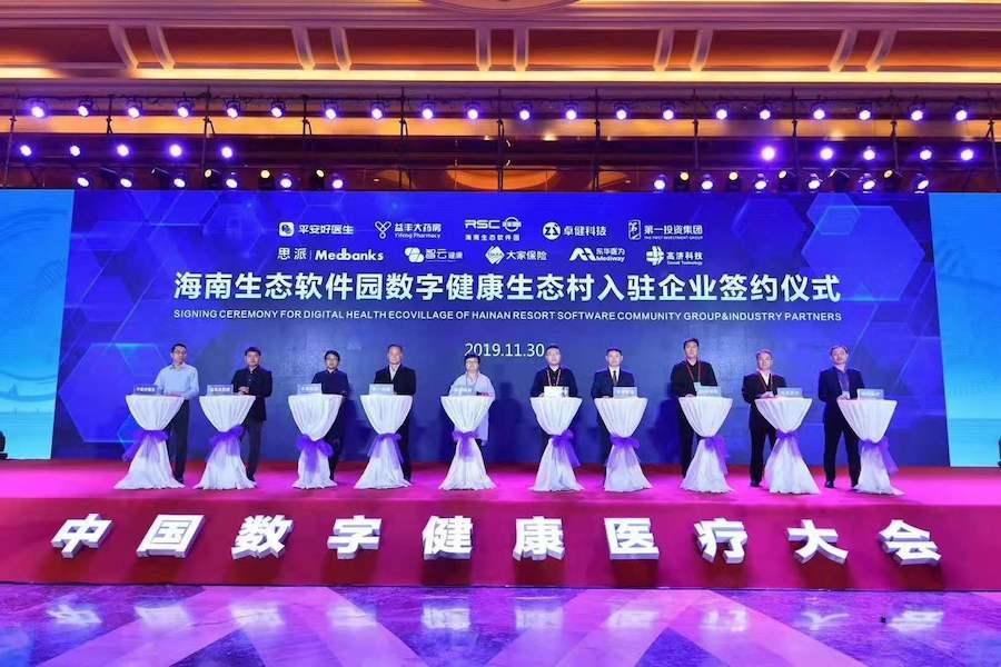 <b>中国数字健康医疗大会海南召开,数字健康成海南经济发展新引擎</b>