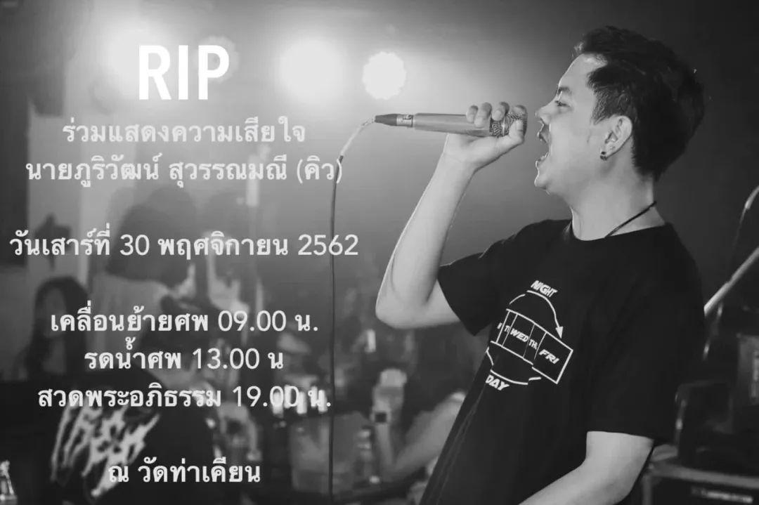 逃不掉的抑郁症!泰国知名乐队主唱自缢身亡,生前曾多次轻生