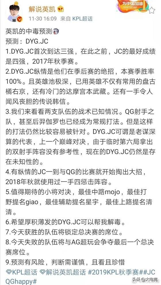 王者荣耀KPL:十连玄学毒奶KPL解说英凯引发热议_预测