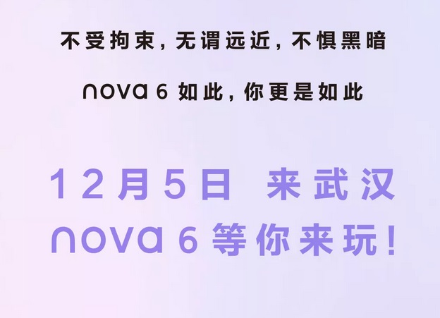 5G時代潮寵兒:華為nova6系列帶你玩轉105°超廣角自拍