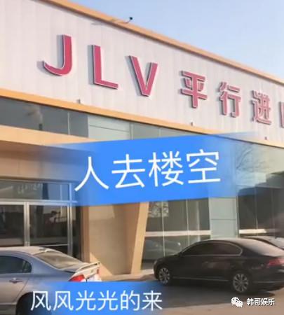 JLV平行車被爆是個幌子,北川直言仙洋被性格毀了