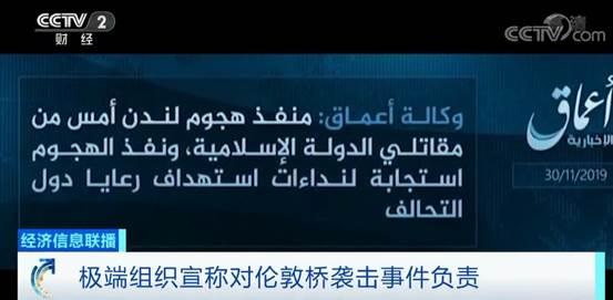 幕后黑手现身!极端组织伊斯兰国宣布对英国伦敦桥袭击负责_中欧新闻_欧洲中文网