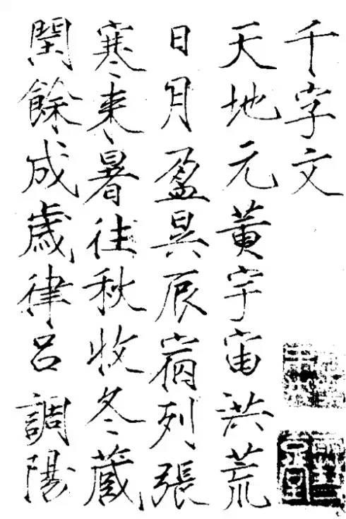 皇上写的字啥模样