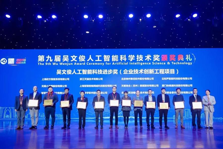 吴文俊科学技术奖颁奖盛典召开,Airdoc荣获中国人工智能最高荣誉