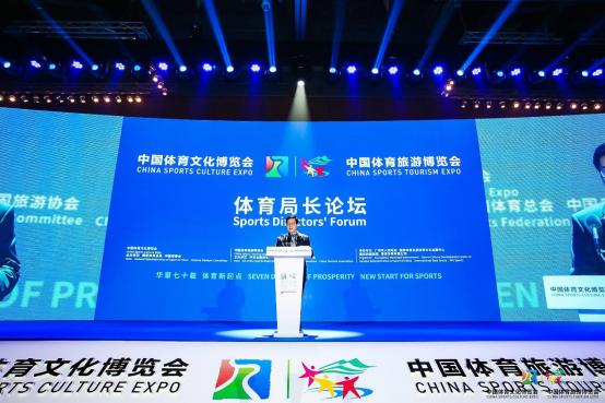 百余名嘉宾齐聚2019两个博览会高峰论坛 探讨体育事业创新发展