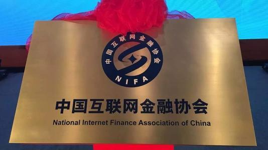 互金协会长李东荣:不是所有业务都要用区块链