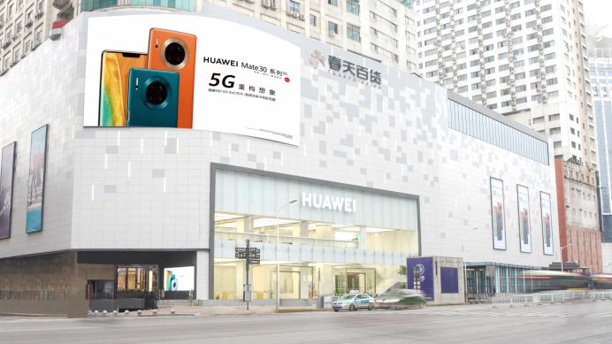 湘聚星城 共迎5G时代 华为授权体验店Plus(长沙春天百货)盛大开业