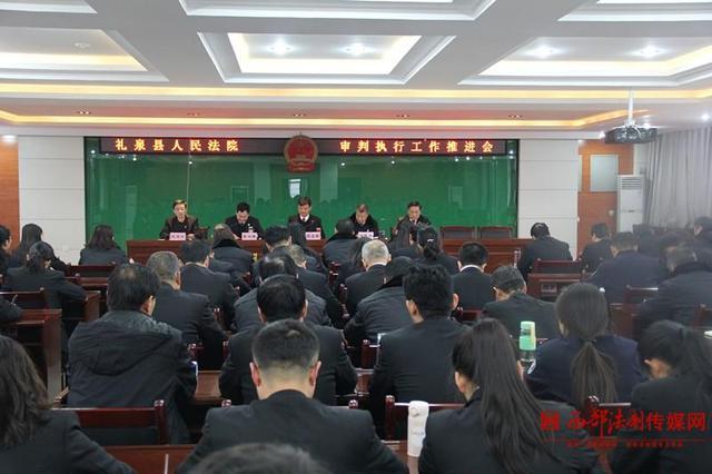 礼泉法院召开审判执行工作推进会