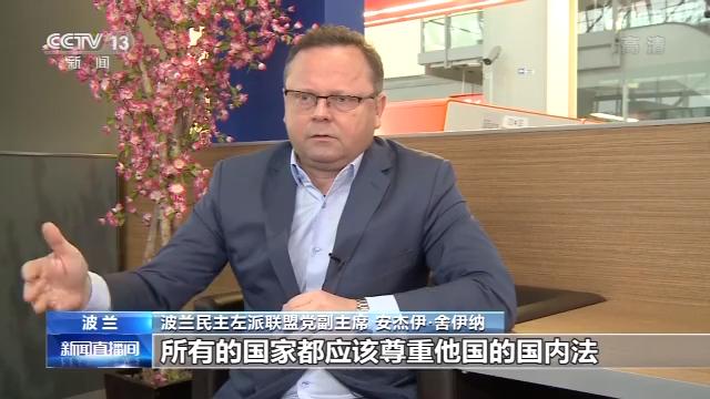 <b>波兰民主左派联盟党副主席:美涉港法案粗暴干涉中国内政</b>