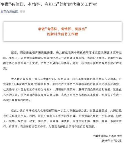 中国曲协批张云雷丧失演员底线_相声