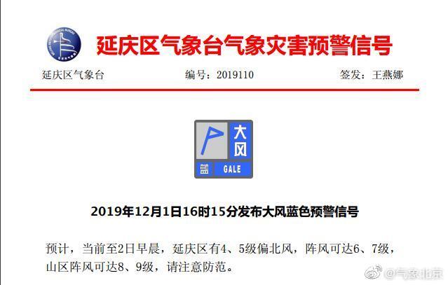 北京延庆、昌平、门头沟发布大风蓝色预警