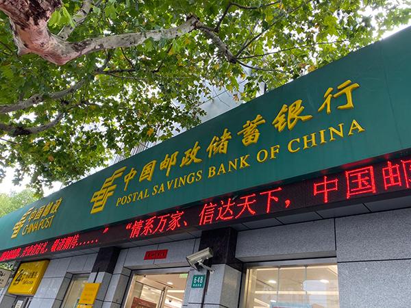 邮储银行258.6万个中签号出炉,8家战略投资者名单揭晓_配售
