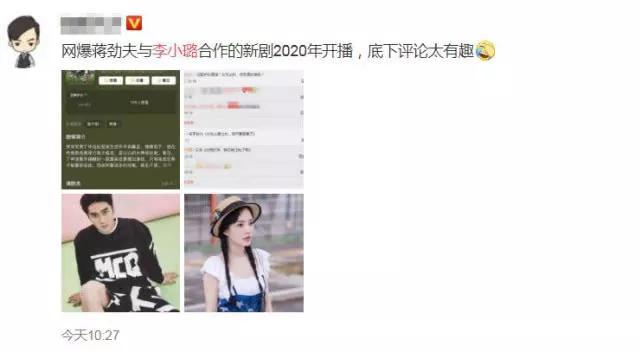 李小璐与蒋劲夫新戏被曝将上映,看到剧名后网友炸锅了!