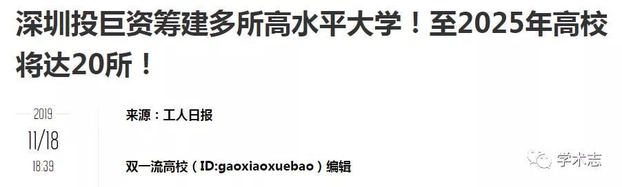 """为摘帽""""教育荒漠"""",深圳到底有多拼?"""