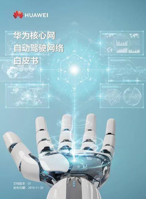 5G自动驾驶网络来了!华为首提新理念能否破解安全性难题?|中国汽车报