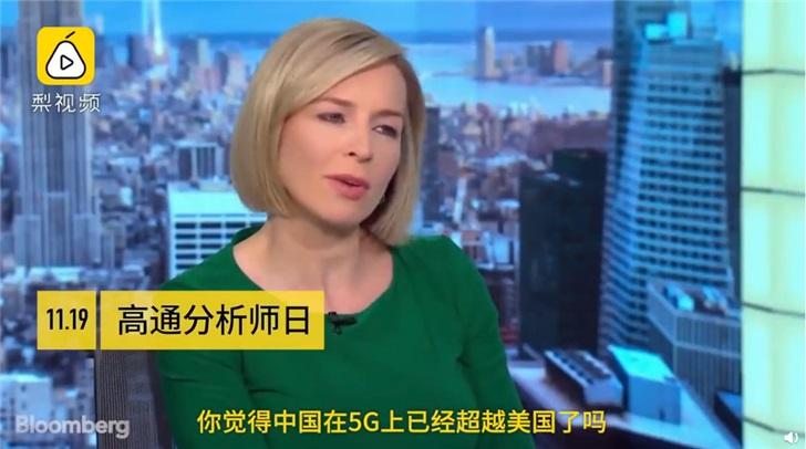 高通CEO否认中国5G超美国 美国的5G技术应用如何?