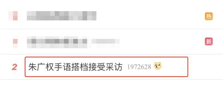 太难了!朱广权手语搭档接受采访戏称:有时候真想给他一巴掌