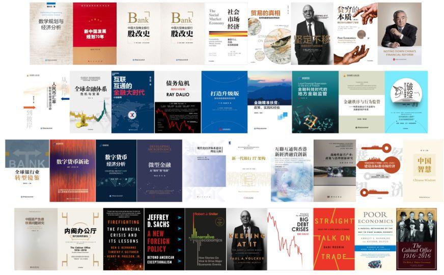 2019金融书籍排行榜_重磅推荐 2019年度十大金融图书