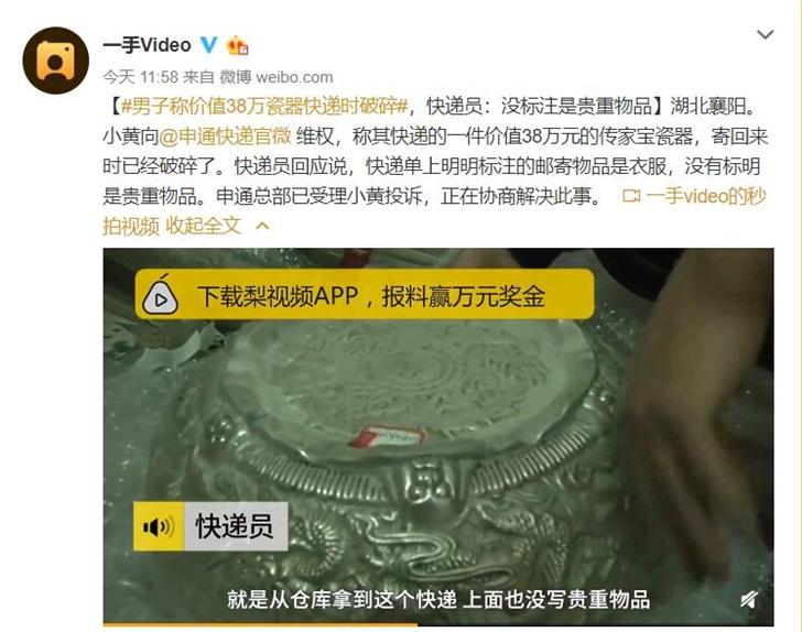 男子称价值38万元瓷器快递时破碎,快递员:没标注是贵重物品