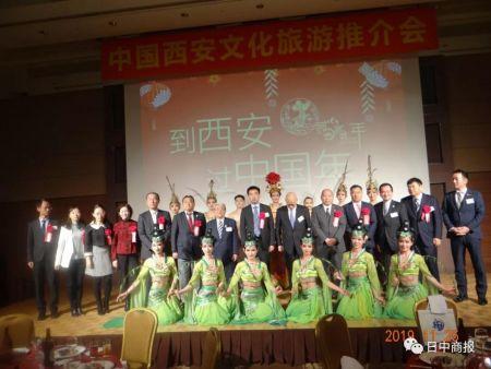 西安文化旅游推介会在东京成功举办