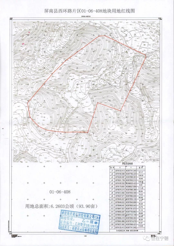 屏南县人口_屏南县新版行政区划图正式出版 具有良好的应用性