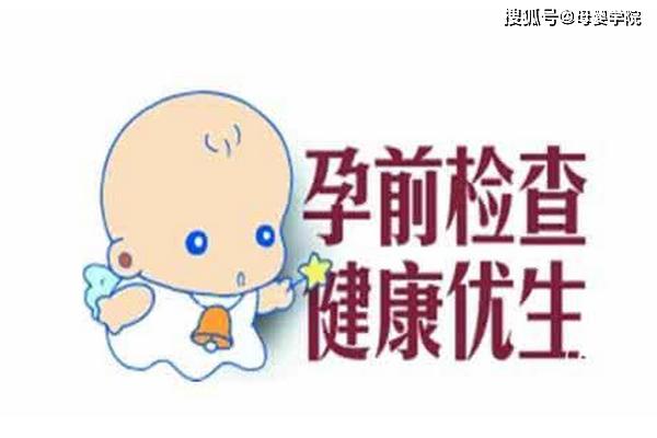 <b>想生优秀宝宝,孕前夫妻双方注意什么</b>