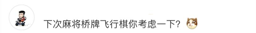 柯洁获斗地主冠军,网友:打麻将吗