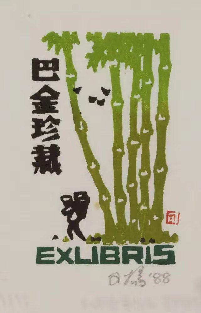 中国著名版画家杨可扬版画作品欣赏