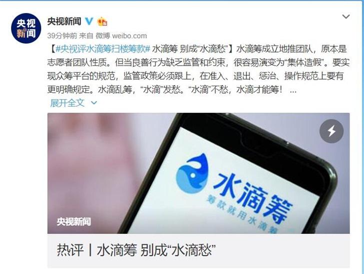 """央视评水滴筹扫楼筹款:水滴筹别成""""水滴愁"""""""