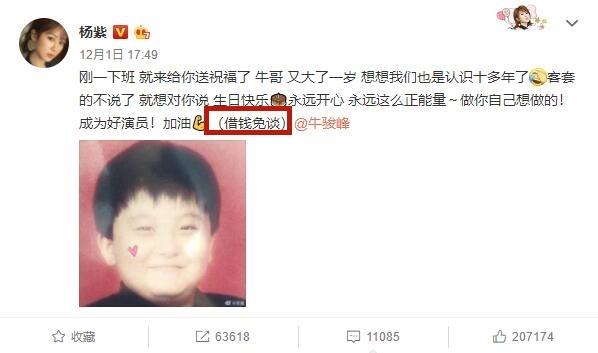 杨紫跟牛骏峰说借钱免谈,牛骏峰回答说:那我不借,你直接给吧