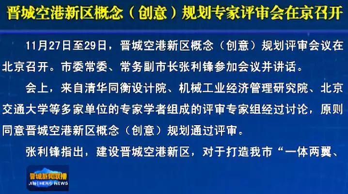 晋城空港新区概念 创意 规划通过专家评审会评审