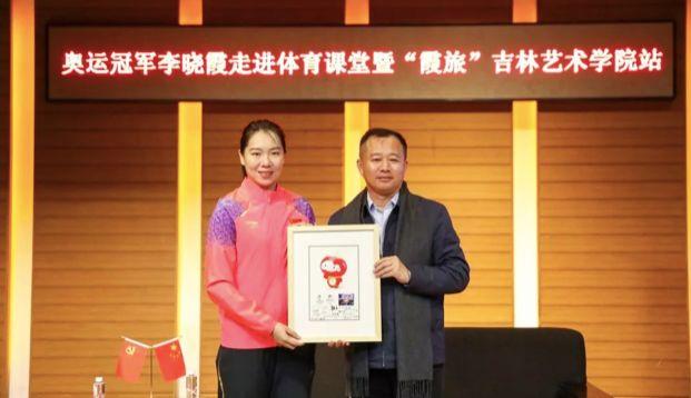 乒乓球奥运冠军李晓霞走进吉林艺术学院