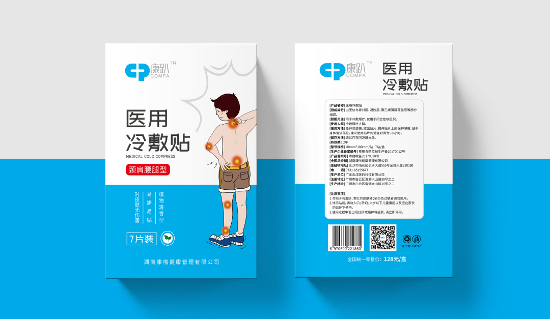 冷敷贴的使用原理是什么_医用冷敷贴图片