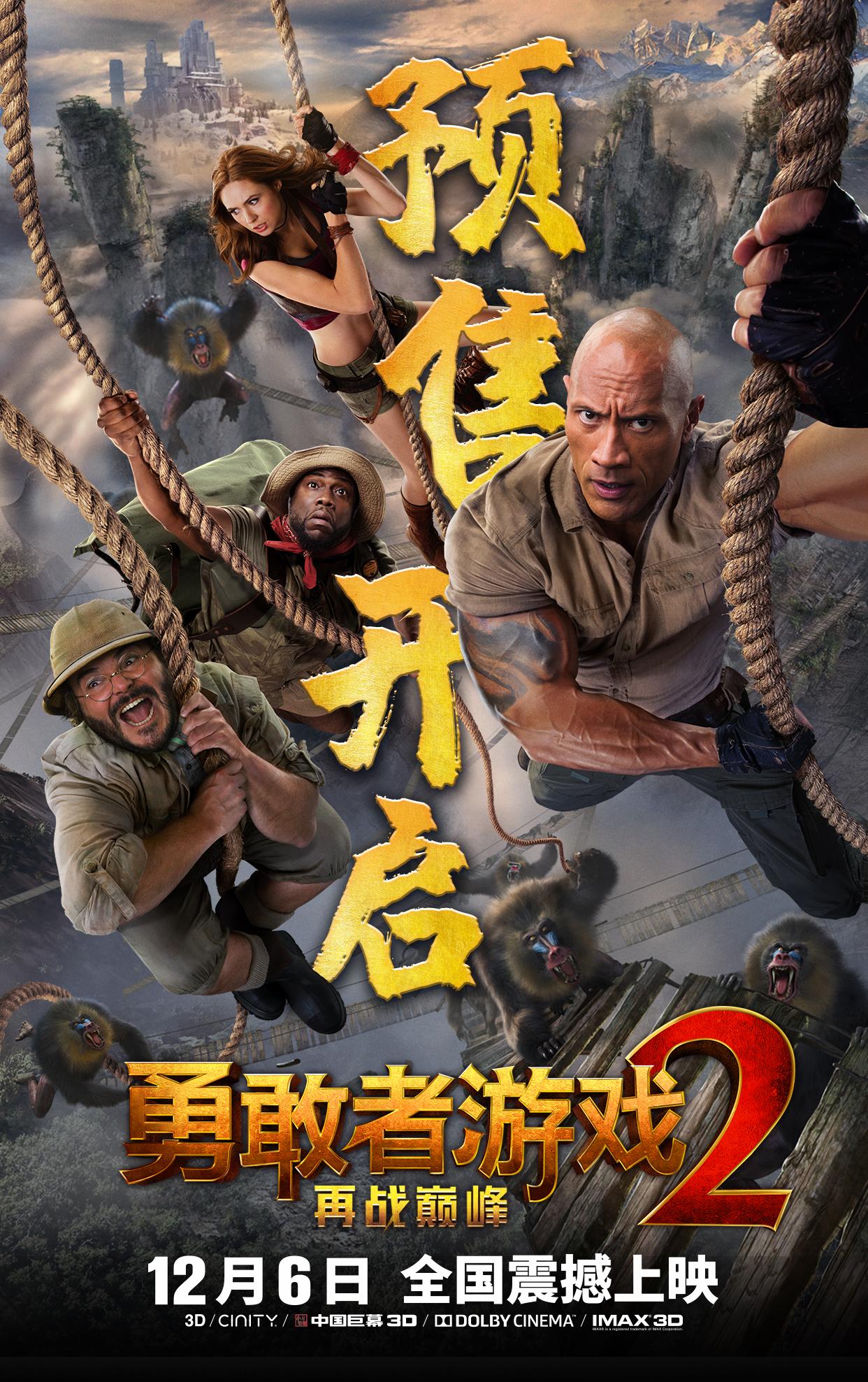 《勇敢者游戏2》12月6日震撼上映 5000人特效团队打造险境决战