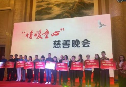 """内蒙古社会扶贫基金会""""情暖童心""""慈善晚会圆满落幕"""