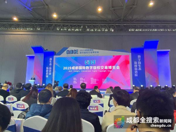 2019成都国际数字版权交易博览会今日开幕