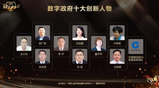 """数字广东CEO王新辉荣获""""2019数"""