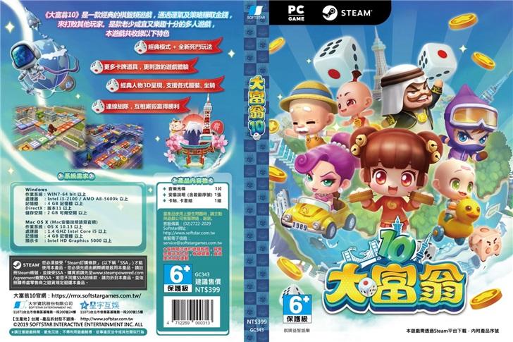 《大富翁10》实体版已推出,包含限量卡套音乐CD等_Steam