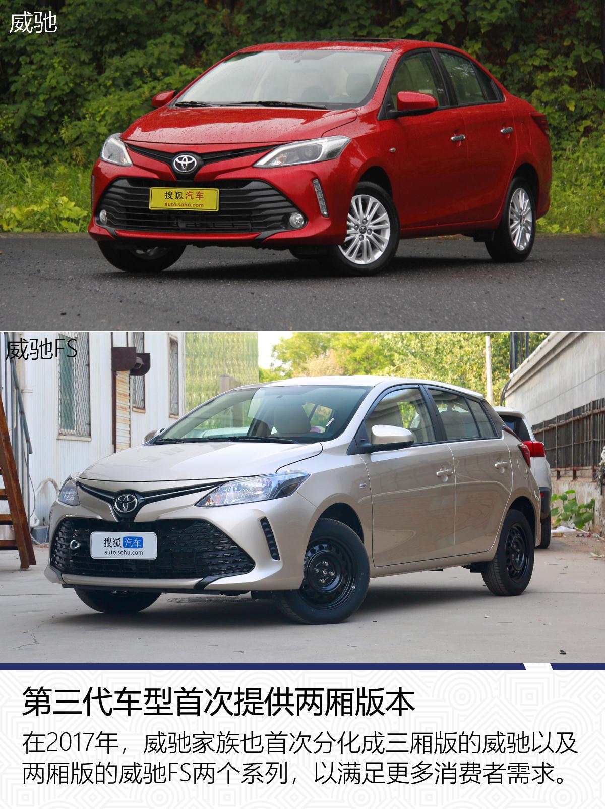 售8.88/9.08万元 一汽丰田威驰FS锋尚版/威驰畅行版上市