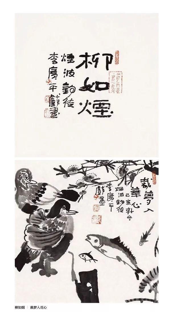 中国画家李广平戏鱼系列国画作品欣赏