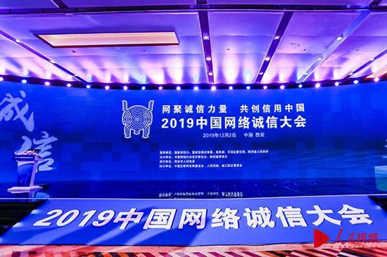 2019中国网络诚信大会在西安举行_建设