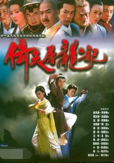 那些翻拍成功的经典影视剧,其中林志颖和苏有朋主演的各占两部